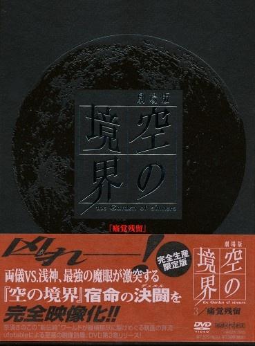 劇場版 空の境界 3 痛覚残留 完全生産限定版 【DVD】