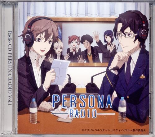 ラジオCD ペルソナ ラジオ Vol.1