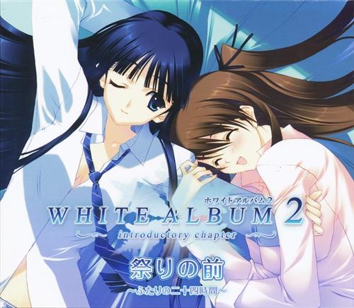 WHITE ALBUM 2 -introductory chapter- 祭りの前 ~ふたりの二十四時間~