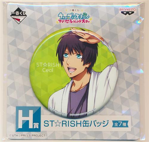 一番くじ うたの☆プリンスさまっ♪ マジLOVEレジェンドスター H賞 ST☆RISH缶バッジ 愛島セシル