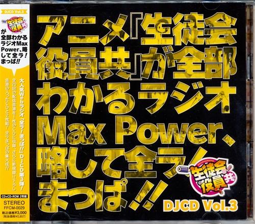 DJCD 生徒会役員共 Max Power Vol.3