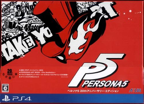 ペルソナ 5 20thアニバーサリー・エディション (PS4版)
