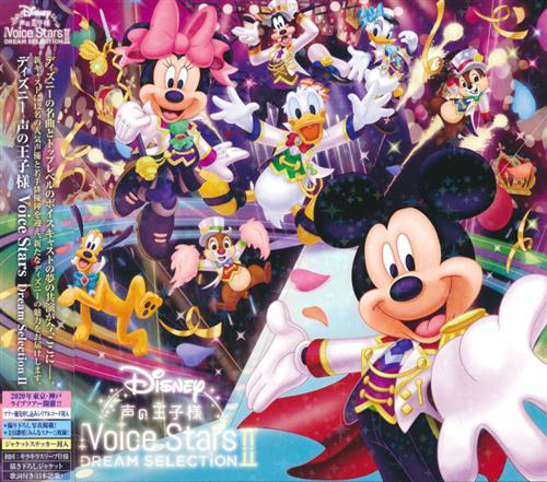 Disney 声の王子様 Voice Stars Dream Selection II
