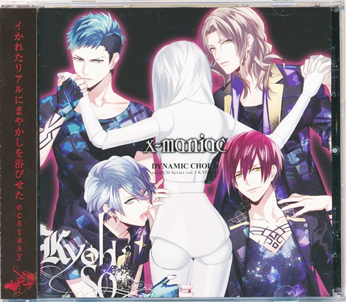 DYNAMIC CHORD vocalCDシリーズvol.3 KYOHSO x-maniac
