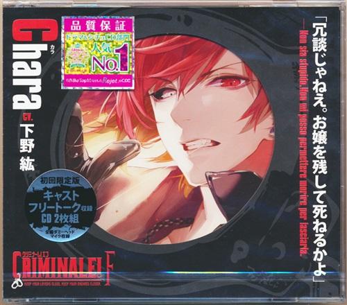 カレと48時間潜伏するCD クリミナーレ!F Vol.6 カラ 初回限定盤