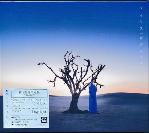 ソードアート・オンライン アリシゼーション アイリス 初回生産限定盤 (ED)