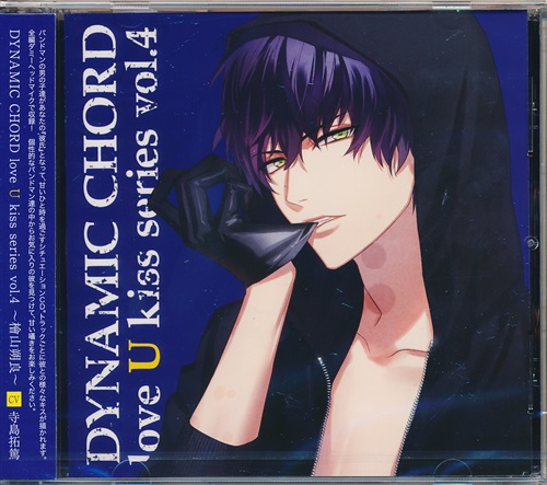 DYNAMIC CHORD love U kiss series vol.4 ~檜山朔良~