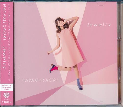 カードキャプターさくら クリアカード編 Jewelry アーティスト盤