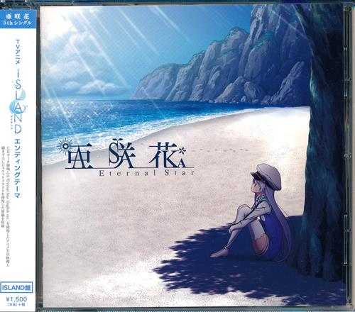 ISLAND Eternal Star ISLAND盤 (ED) [亜咲花]
