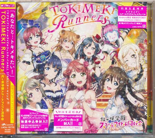 ラブライブ! スクールアイドルフェスティバル ALL STARS TOKIMEKI Runners