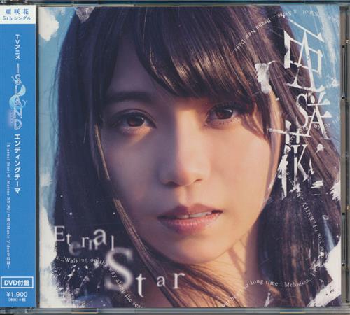 ISLAND Eternal Star DVD付盤 (ED) [亜咲花]