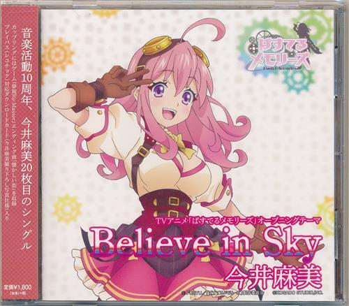 ぱすてるメモリーズ/夢現Re:Master Believe in Sky/懐かしい街 (通常盤) (OP/ED) [今井麻美]