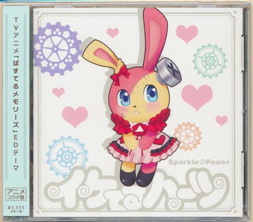 ぱすてるメモリーズ Sparkle☆Power/Sparkle☆Power 8bit ver. アニメコラボ盤 (ED) [イケてるハーツ]
