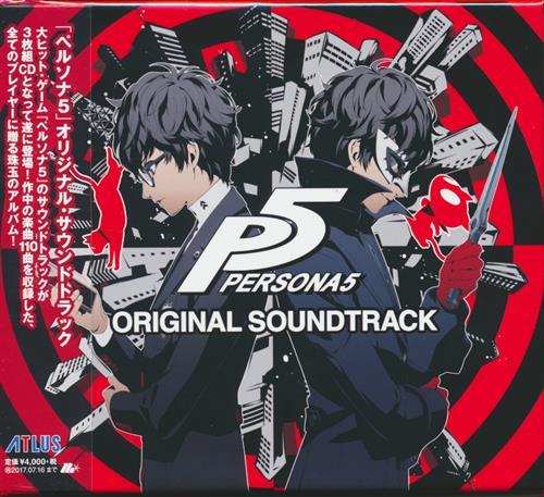 ペルソナ 5 オリジナル・サウンドトラック