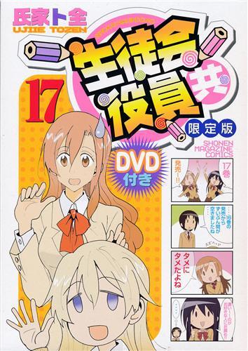 生徒会役員共 17 DVD付き限定版