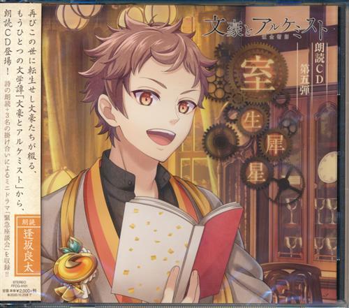 文豪とアルケミスト 朗読CD 第5弾 室生犀星 (通常盤)