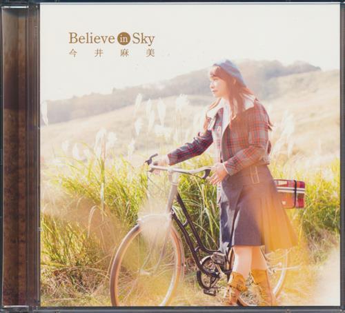 ぱすてるメモリーズ/夢現Re:Master Believe in Sky/懐かしい街 10周年記念盤 (OP/ED) [今井麻美]