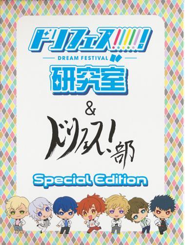 ドリフェス!研究室&ドリフェス!部 Special Edition