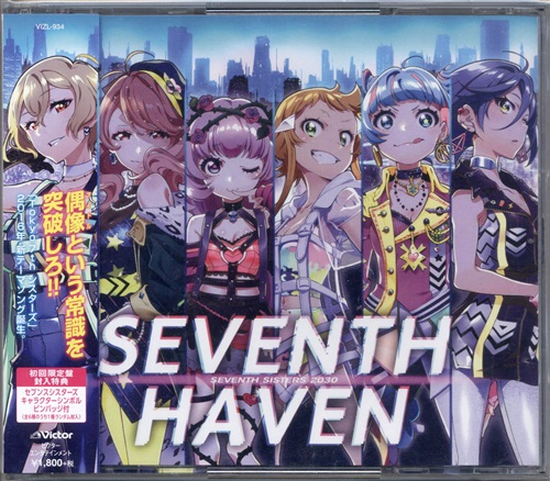 Tokyo 7th シスターズ SEVENTH HAVEN 初回限定盤