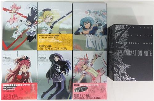 魔法少女まどか☆マギカ KEY ANIMATION NOTE 全6巻セット