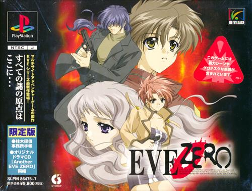 EVE ZERO 限定版
