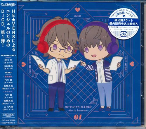 DJCD うたの☆プリンスさまっ♪ HE★VENS RADIO~Go to heaven~ Vol.1