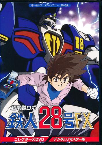 想い出のアニメライブラリー 第85集 超電動ロボ鉄人28号FX コレクターズ デジタルリマスター版