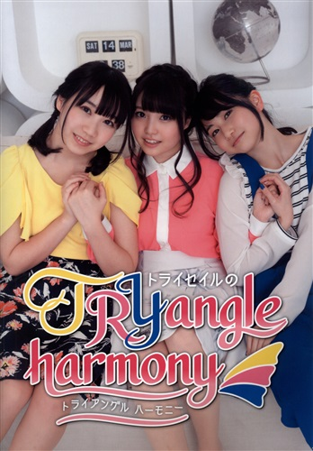 TrySailのTRYangle harmony パンフレット