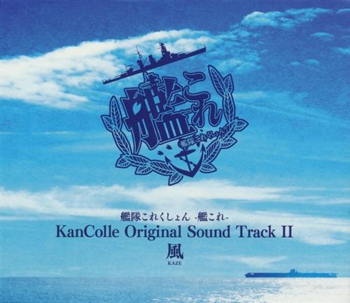 艦隊これくしょん-艦これ- KanColle Original Sound Track II 風 初回限定盤