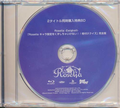 BanG Dream! Roselia-Ewigkeit-「Roselia キャラ設定をくずしちゃいけない!!格付けクイズ」 完全版 【CD同時購入特典】