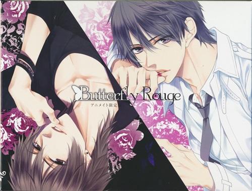 ドウセイカレシシリーズ Vol.3 Butterfly Rouge アニメイト限定版