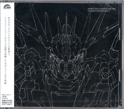 機動戦士ガンダムUC オリジナル・サウンドトラック 3