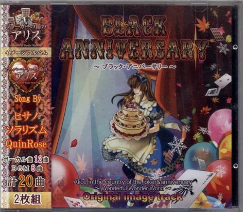 ブラック・アニバーサリー Alice in the country of the joker&anniversary ~Wonderful Wonder World~ Original image track