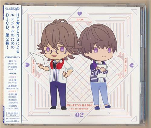 DJCD うたの☆プリンスさまっ♪ HE★VENS RADIO~Go to heaven~ Vol.2