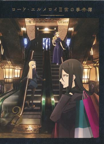 ロード・エルメロイII世の事件簿 -魔眼蒐集列車 Grace note- 3 完全生産限定版