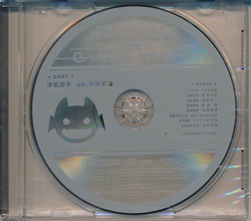 ラブライブ!サンシャイン!! 津島善子 オリジナルモノローグCD