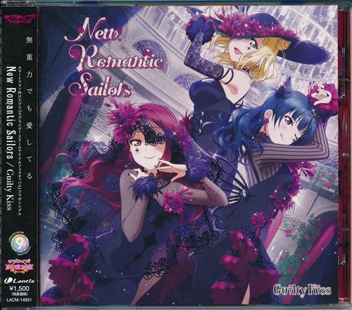ラブライブ! スクールアイドルフェスティバル New Romantic Sailors