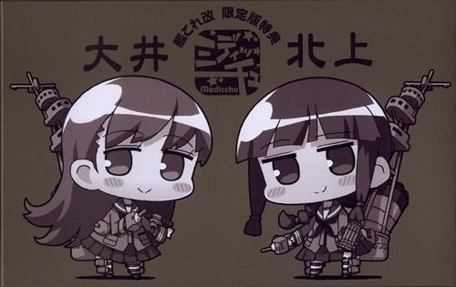 ミディッチュ 艦隊これくしょん-艦これ- 大井&北上