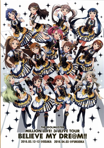 THE IDOLM@STER MILLION LIVE! 3rdLIVE TOUR BELIEVE MY DRE@M!! 公式パンフレット 大阪・福岡版