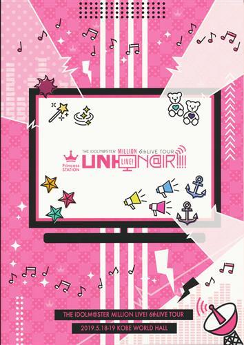 THE IDOLM@STER MILLION LIVE! 6thLIVE TOUR UNI-ON@IR!!!! Princess STATION 公式パンフレット 【THE IDOLM@STER MILLION LIVE! 6thLIVE TOUR UNI-ON@IR!!!!】