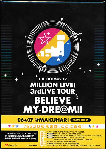 THE IDOLM@STER MILLION LIVE! 3rdLIVE TOUR BELIEVE MY DRE@M!! LIVE 06&07@MAKUHARI 完全生産限定盤