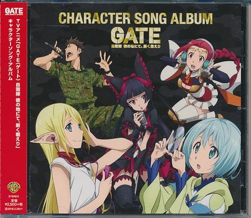 GATE 自衛隊 彼の地にて、斯く戦えり キャラクターソング・アルバム