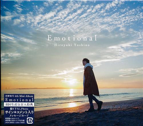 Emotional 豪華盤