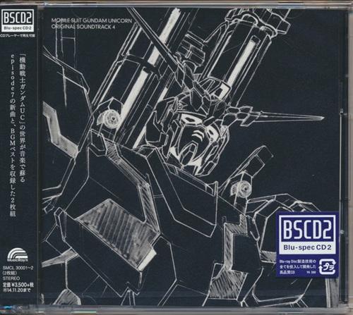 機動戦士ガンダムUC オリジナル・サウンドトラック 4