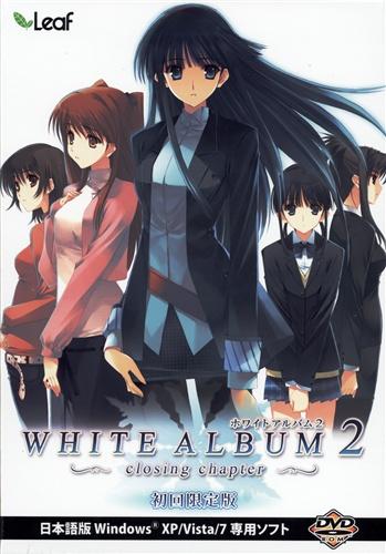 WHITE ALBUM 2 -closing chapter- 初回限定版