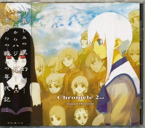 Chronicle 2nd 【Sound Horizon】[Revo][Sound Horizon]
