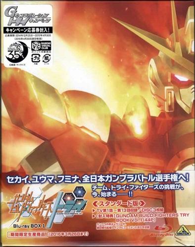 ガンダムビルドファイターズトライ Blu-ray BOX 1 スタンダード版