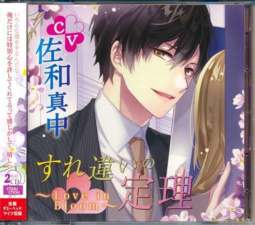 すれ違いの定理-Love in Bloom- (通常盤)【池袋本店出品】