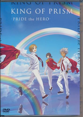 KING OF PRISM -PRIDE the HERO- (通常版)  【秋葉原店出品】