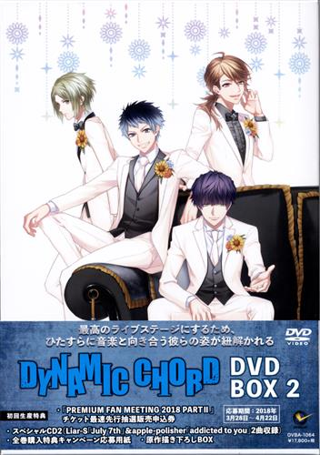DYNAMIC CHORD DVD BOX 2 【秋葉原店出品】